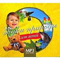 Звуки природы для детей (mp3)