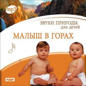 Звуки природы для детей - Малыш в горах