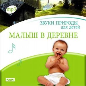 Звуки природы для детей - Малыш в деревне