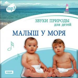 Звуки природы для детей - Малыш у моря