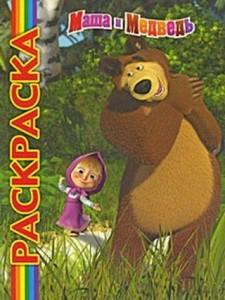 """Раскраска """"Маша и медведь"""""""