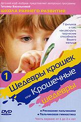 Школа раннего развития: Часть 1
