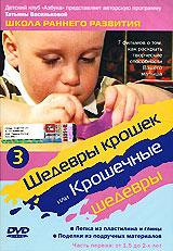 Школа раннего развития: Часть 3