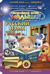 русский язык вместе с хрюшей