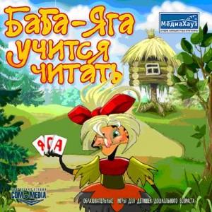 Игру Лунтик Учим Буквы