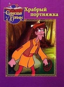 Храбрый портняжка / Симсала Гримм (Сказки братьев Гримм)