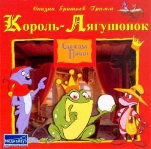 Король-лягушонок / Симсала Гримм (сказки братьев гримм)