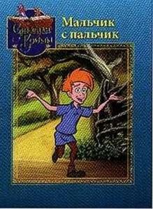 Мальчик с Пальчик / Симсала Гримм (Сказки братьев Гримм)