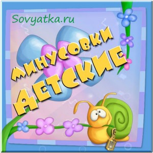 Детские минусовки / Минусовки детских песен