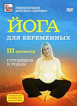 Йога для беременных: третий триместр
