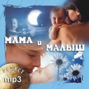Мама и малыш (mp3)