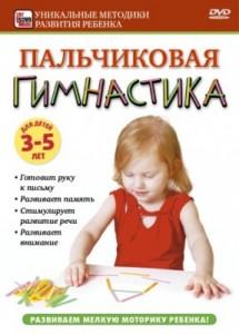 Пальчиковая гимнастика для детей 3-5 лет