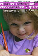 Развитие творческих способностей у детей от 3 лет