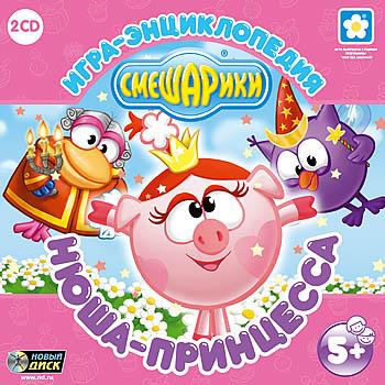 Игра «Смешарики: Нюша-принцесса»