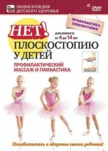Нет! плоскостопию у детей: Профилактический массаж и гимнастика
