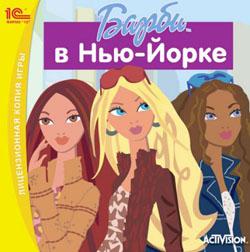 Игра для девочек барби в нью йорке в