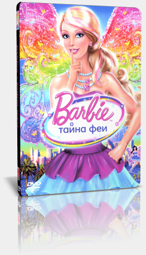 Барби тайна феи barbie a fairy secret