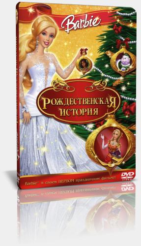 Барби рождественская история barbie in a