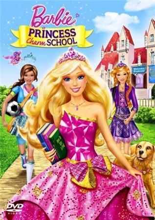 Барби академия принцесс барби
