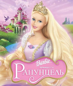 Barbie-Rapunzel
