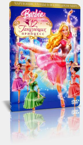 Барби 12 танцующих принцесс barbie in the 12