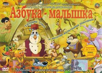 azbuka-malyshka