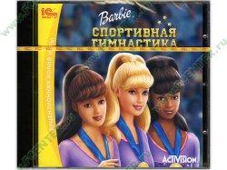 barbie_sportivnaya_gimnastika