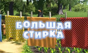 bolshaya stirka