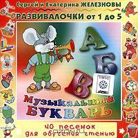 muzykalnyi_bykvar