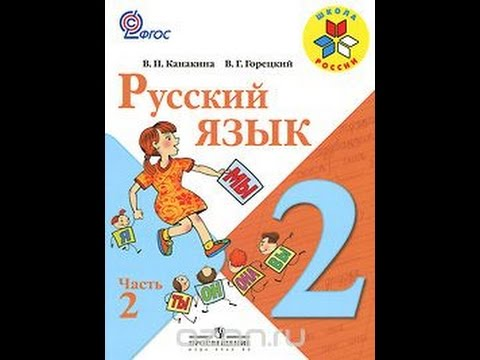 гдз по русскому языку 8 класс 215