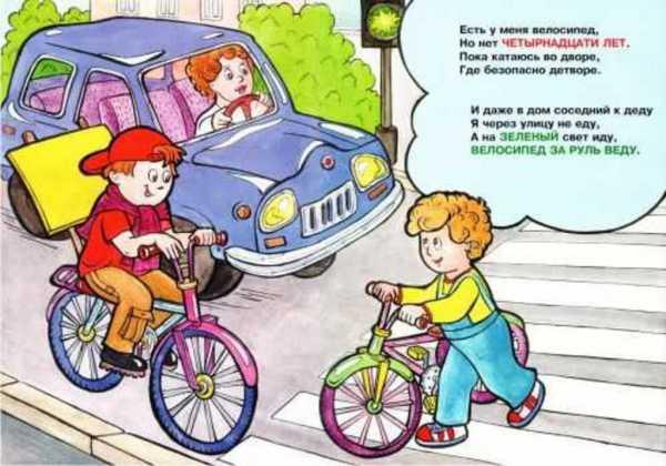 Дорога для детей в картинках – Ой! – Всё о детях ...