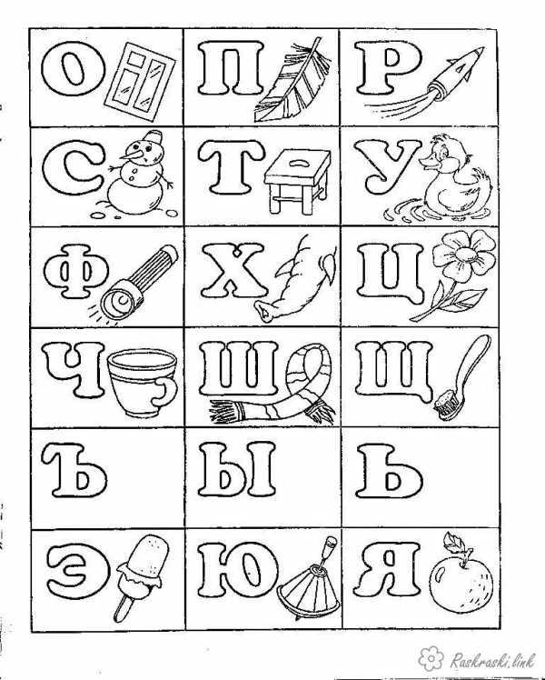 Раскраска буквы и цифры распечатать – Раскраски буквы ...