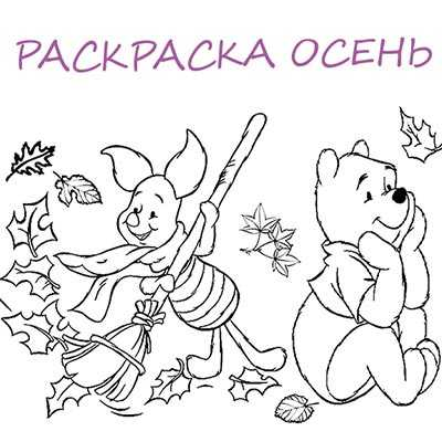раскраска для детей осенний лес раскраски на тему осень