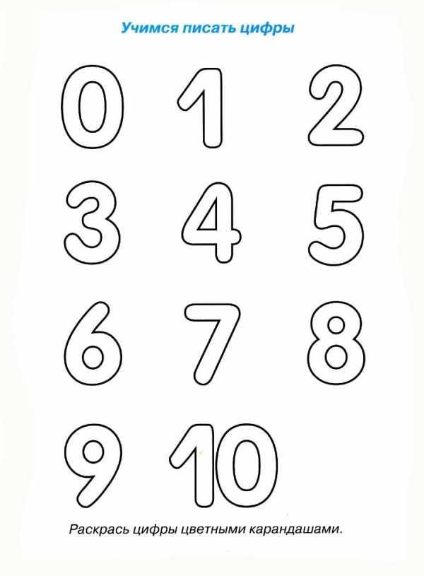 "Распечатать цифры раскраска – Раскраски для малышей ""Цифры ..."