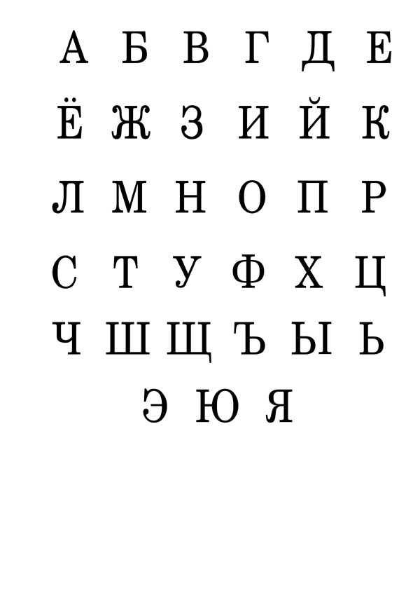 распечатать карточки русского алфавита карточки с буквами