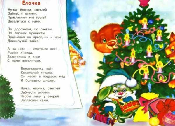Стихи на новый год детям от 2 до 3 лет